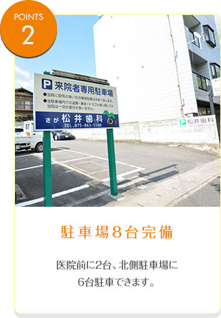 POINTS2 駐車場8台完備 医院前に2台、北側駐車場に6台駐車できます。