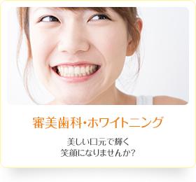 審美歯科・ホワイトニング 美しい口元で輝く笑顔になりませんか?