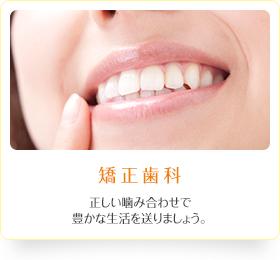 矯正歯科 正しい噛み合わせで豊かな生活を送りましょう。