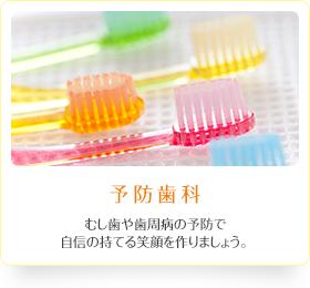 予防歯科 むし歯や歯周病の予防で自信の持てる笑顔を作りましょう。
