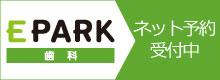 EPARK ネット予約受付中